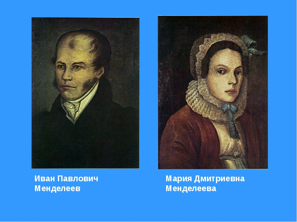 Иван Павлович Менделеев Мария Дмитриевна Менделеева