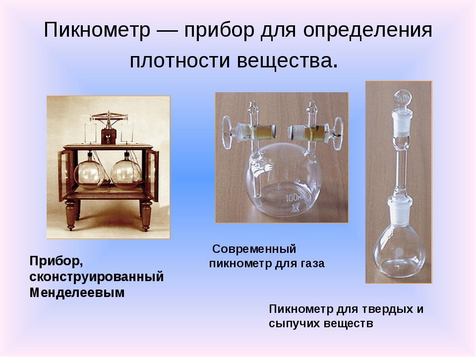 Пикнометр — прибор для определения плотности вещества. Современный пикнометр...