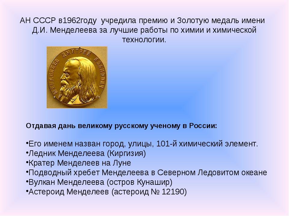 АН СССР в1962году учредила премию и Золотую медаль имени Д.И. Менделеева за л...