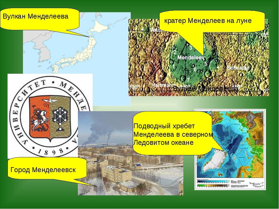 Вулкан Менделеева кратер Менделеев на луне Город Менделеевск Вулкан Менделеев...