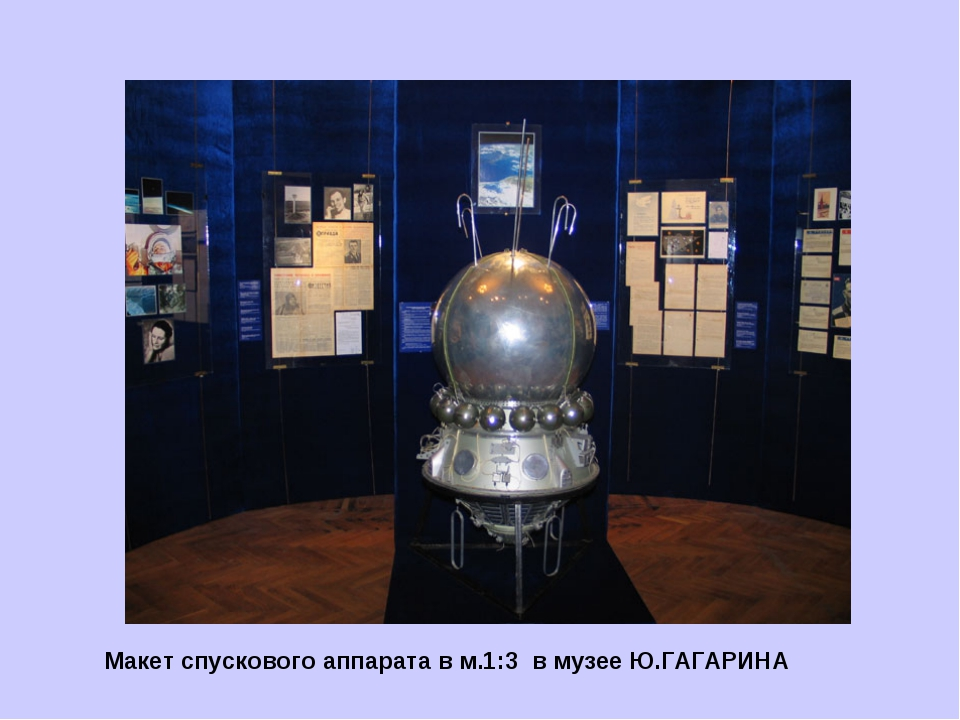 Макет спускового аппарата в м.1:3 в музее Ю.ГАГАРИНА