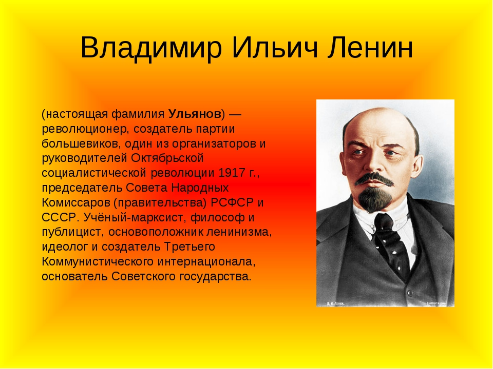 Владимир Ильич Ленин (настоящая фамилия Ульянов) — революционер, создатель па...