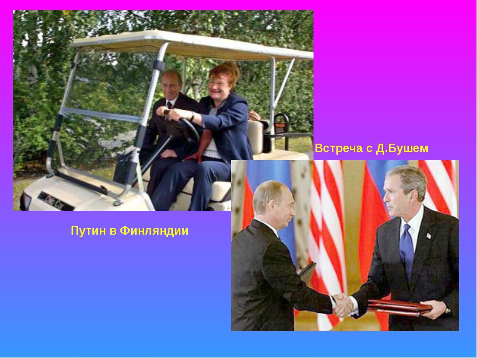 Путин в Финляндии Встреча с Д.Бушем