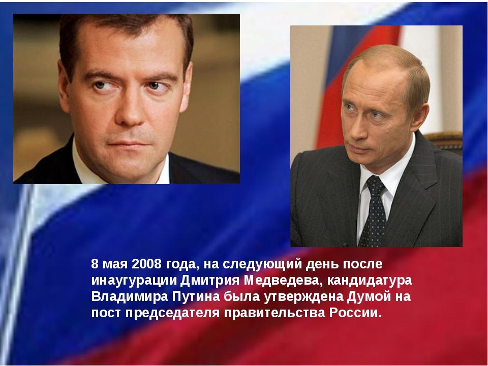 8 мая 2008 года, на следующий день после инаугурации Дмитрия Медведева, канди...