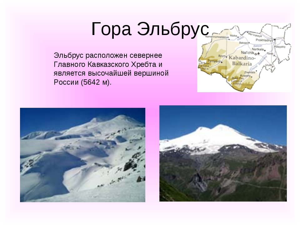 Гора Эльбрус Эльбрус расположен севернее Главного Кавказского Хребта и являет...