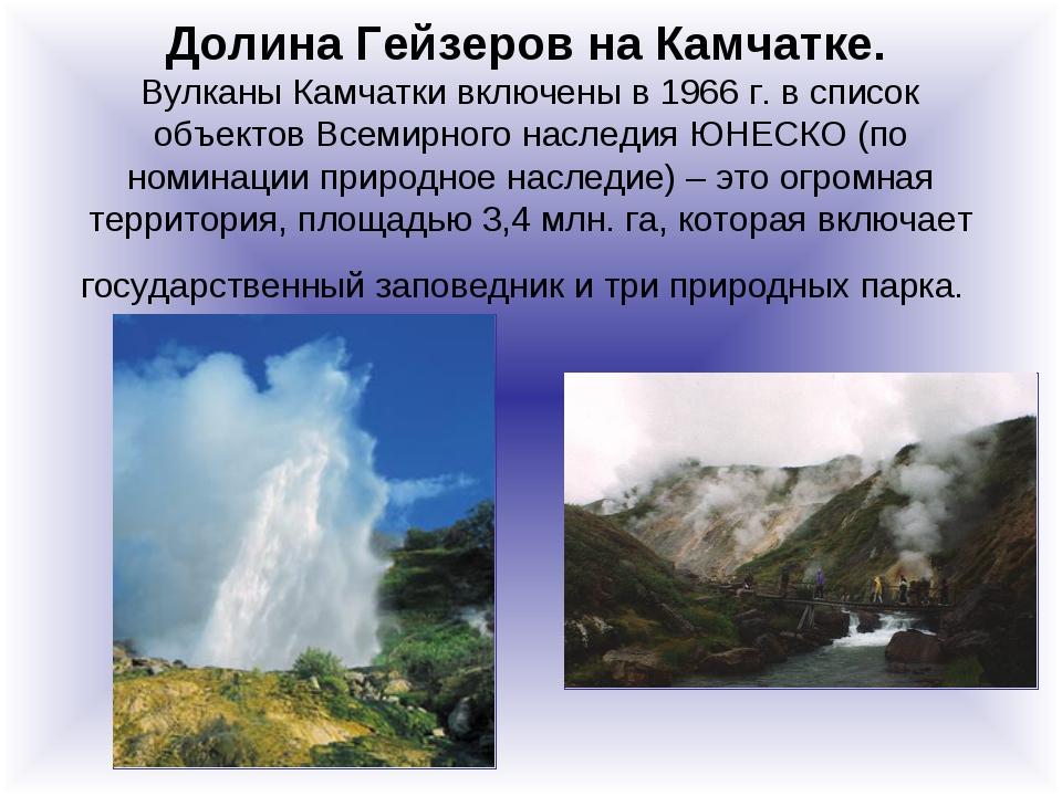Долина Гейзеров на Камчатке. Вулканы Камчатки включены в 1966 г. в список объ...