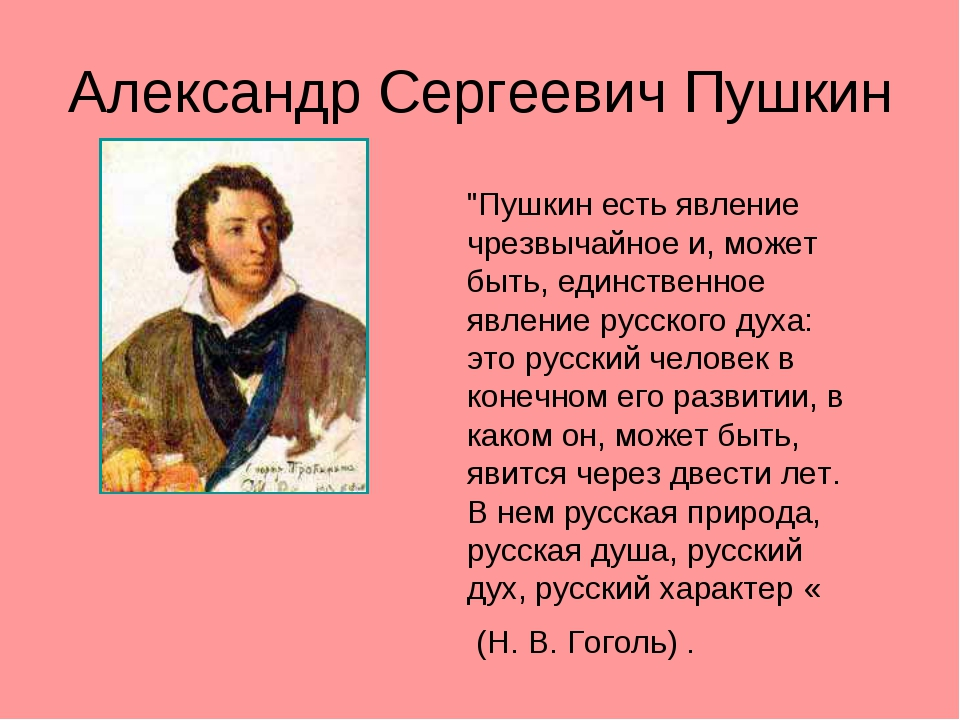 """Александр Сергеевич Пушкин """"Пушкин есть явление чрезвычайное и, может быть, е..."""
