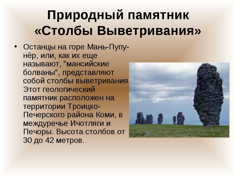 Природный памятник «Столбы Выветривания» Останцы на горе Мань-Пупу-нёр, или,...