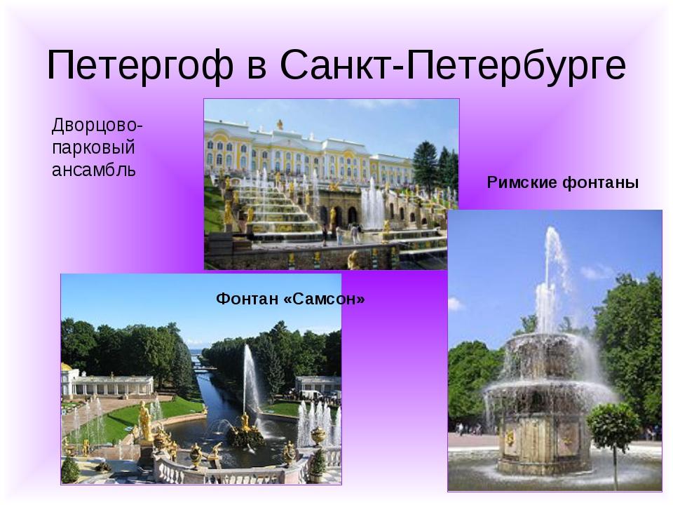Петергоф в Санкт-Петербурге Дворцово-парковый ансамбль Римские фонтаны Фонтан...