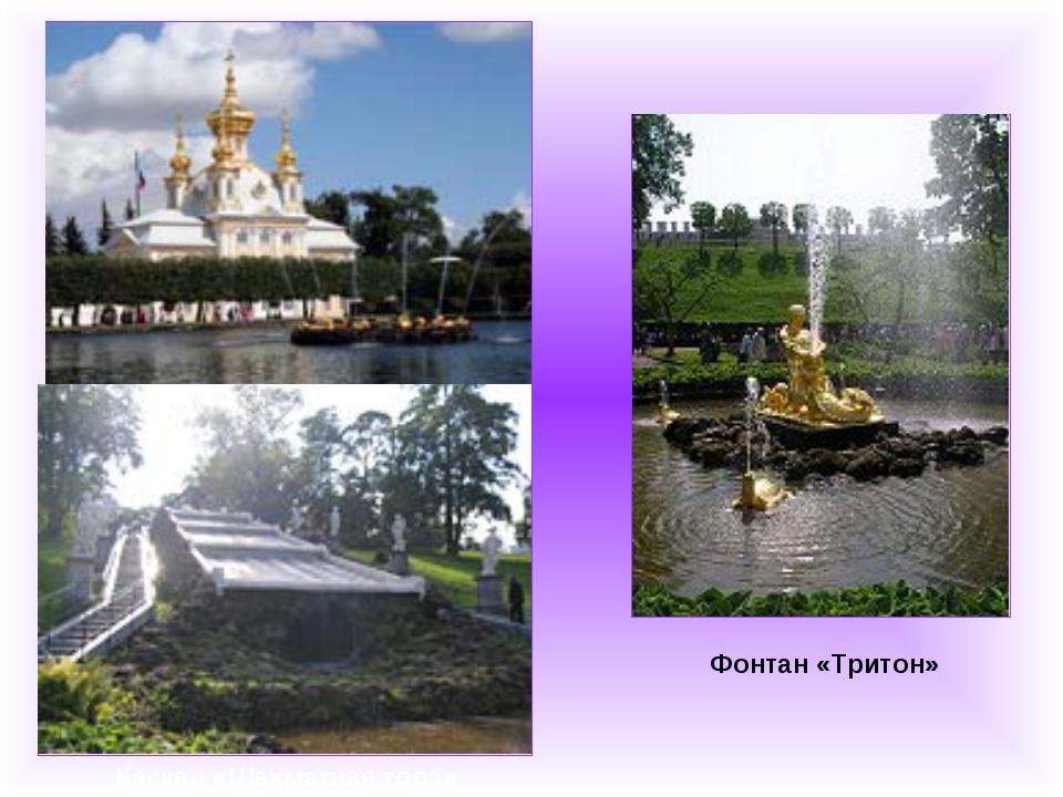 Фонтан «Тритон» Каскад «Шахматная гора»