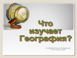 Бондарева Наталья Казимировна ГБОУ школы №580