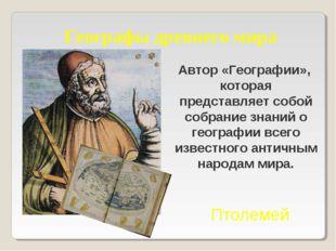 Географы древнего мира Автор «Географии», которая представляет собой собрани