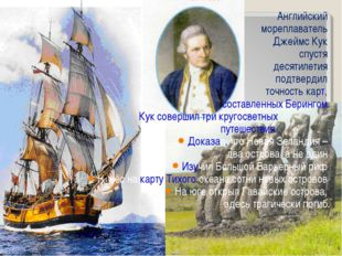 Английский мореплаватель Джеймс Кук спустя десятилетия подтвердил точность к