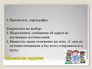 Домашнее задание Прочитать параграфы Творческое на выбор: Подготовить сообщен