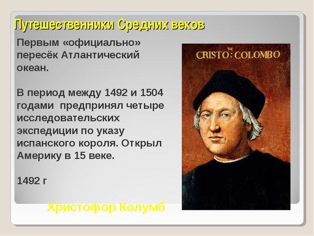 Путешественники Средних веков Первым «официально» пересёк Атлантический океан...