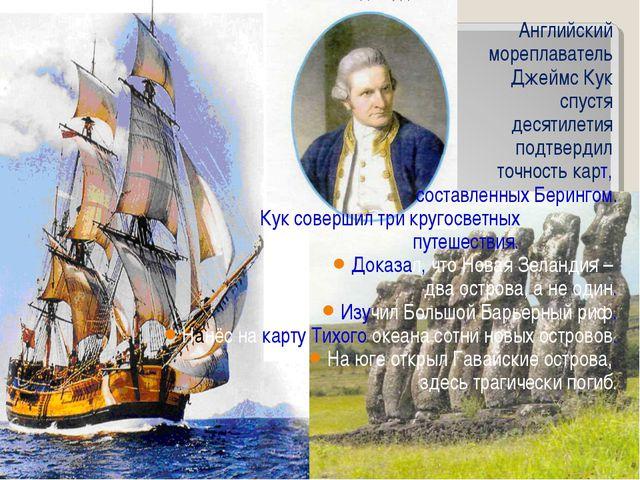 Английский мореплаватель Джеймс Кук спустя десятилетия подтвердил точность к...