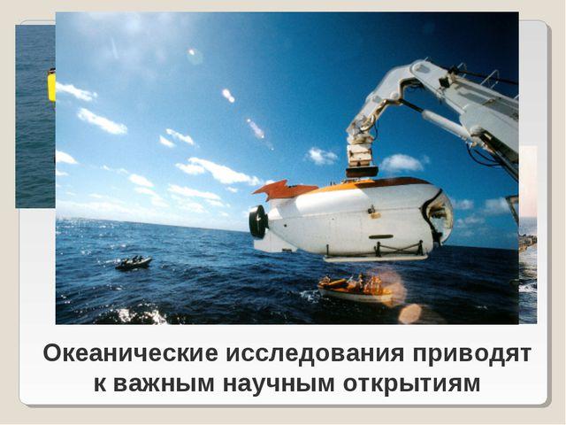 Океанические исследования приводят к важным научным открытиям