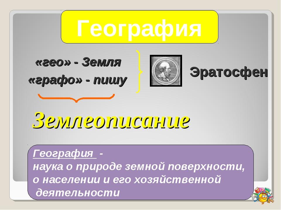 География География - наука о природе земной поверхности, о населении и его х...