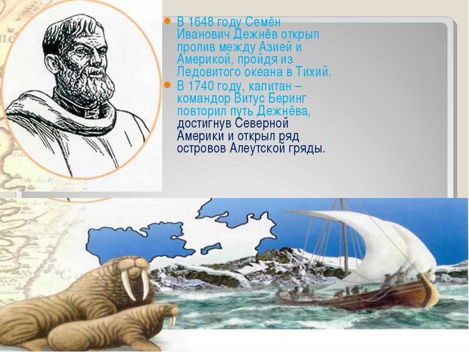 В 1648 году Семён Иванович Дежнёв открыл пролив между Азией и Америкой, пройд...