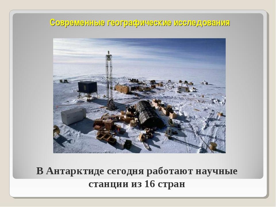 Современные географические исследования В Антарктиде сегодня работают научные...