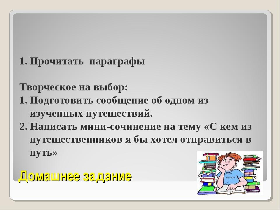Домашнее задание Прочитать параграфы Творческое на выбор: Подготовить сообщен...