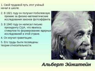 1. Свой трудовой путь этот учёный начал в школе. 2. В 1921 году он получил Но