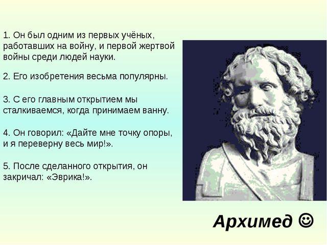 1. Он был одним из первых учёных, работавших на войну, и первой жертвой войны...
