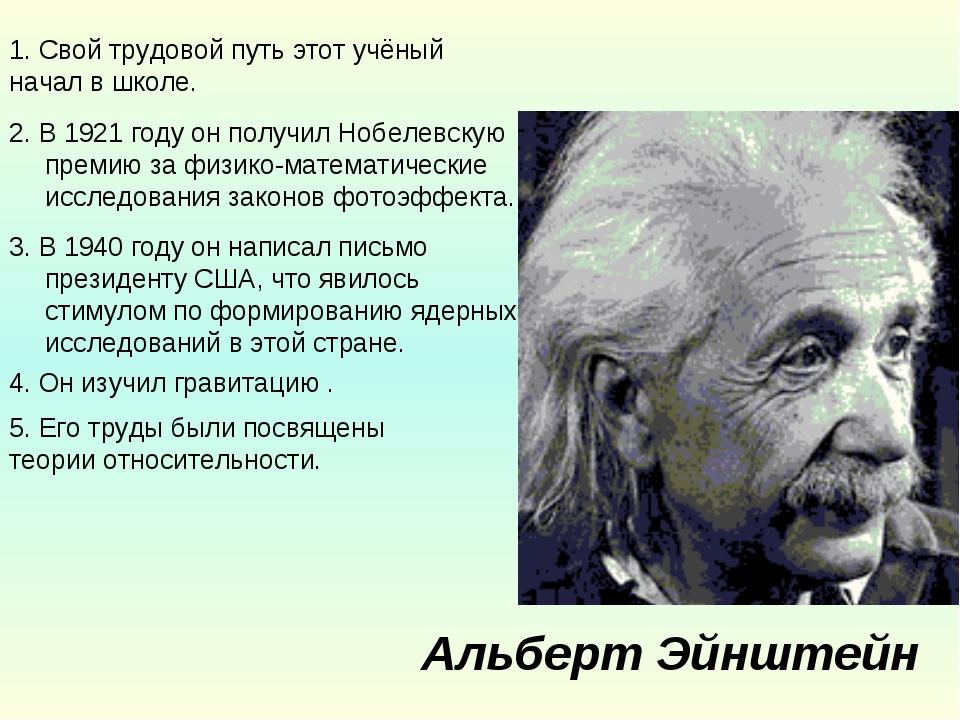 1. Свой трудовой путь этот учёный начал в школе. 2. В 1921 году он получил Но...