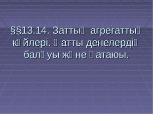 §§13.14. Заттың агрегаттық күйлері. Қатты денелердің балқуы және қатаюы.
