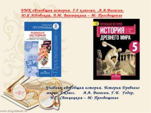 УМК «Всеобщая история. 5-9 классы», .А.А.Вигасин, Ю.Я.Юдовская, Л.М. Ванюшкин