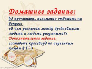 Домашнее задание: §3 прочитать, письменно ответить на вопрос: «В чем различия