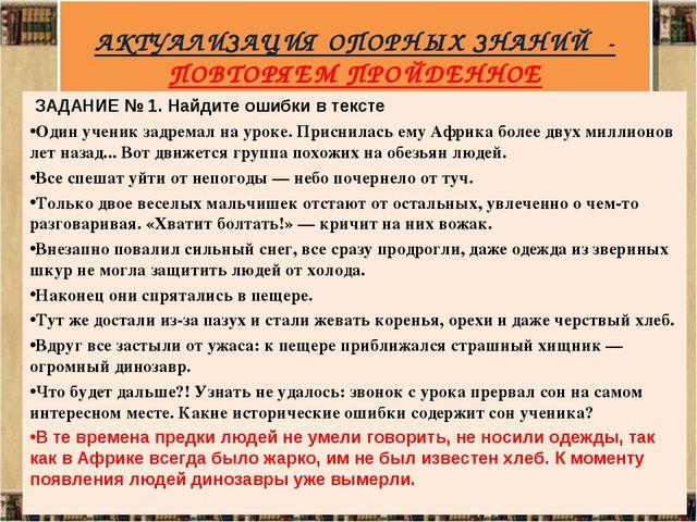 АКТУАЛИЗАЦИЯ ОПОРНЫХ ЗНАНИЙ - ПОВТОРЯЕМ ПРОЙДЕННОЕ ЗАДАНИЕ № 1. Найдите ошибк...