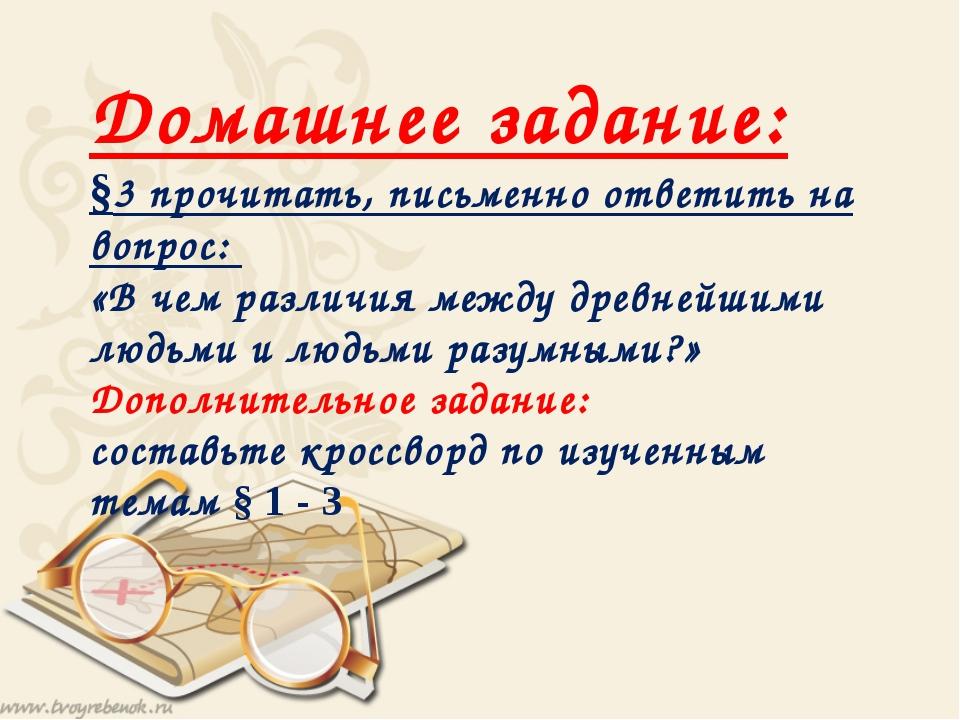 Домашнее задание: §3 прочитать, письменно ответить на вопрос: «В чем различия...