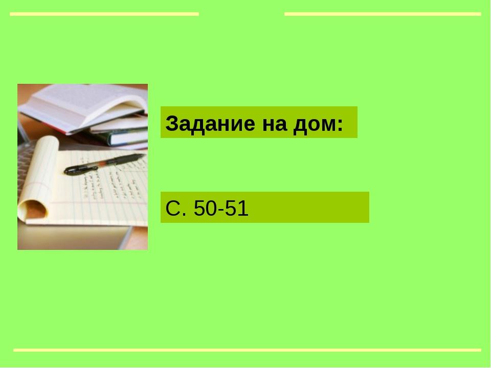 С. 50-51 Задание на дом: