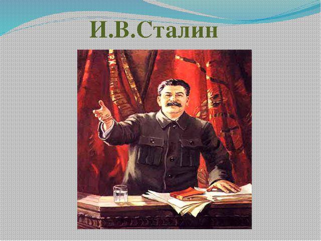 И.В.Сталин