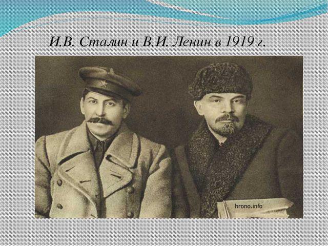 И.В. Сталин и В.И. Ленин в 1919 г.