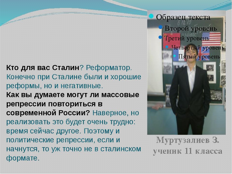 Кто для вас Сталин? Реформатор. Конечно при Сталине были и хорошие реформы, н...