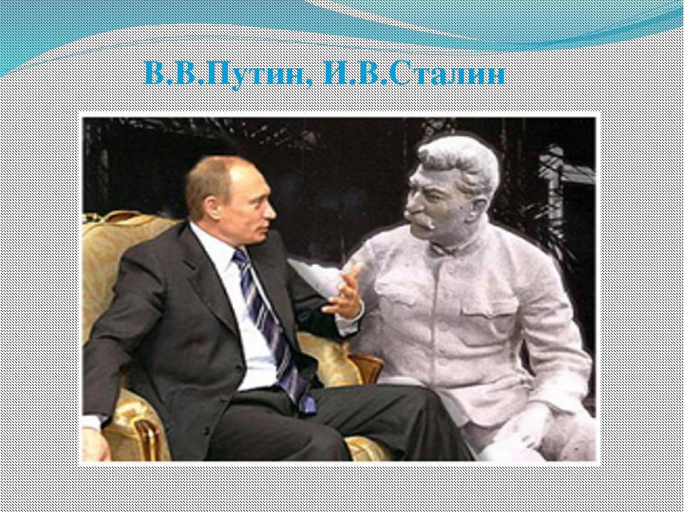В.В.Путин, И.В.Сталин