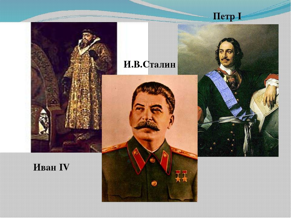 Иван IV И.В.Сталин Петр I