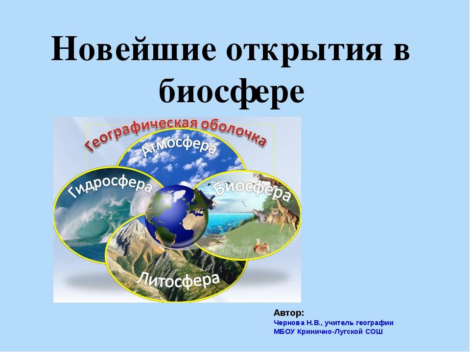 Новейшие открытия в биосфере Автор: Чернова Н.В., учитель географии МБОУ Крин...