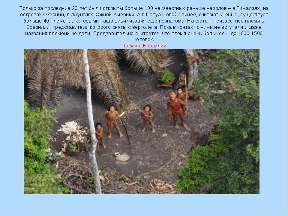 Только за последние 20 лет были открыты больше 100 неизвестных раньше народов...