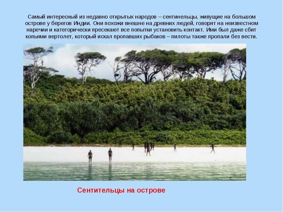 Самый интересный из недавно открытых народов – сентинельцы, живущие на большо...