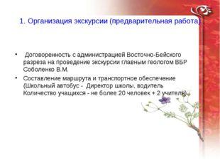 1. Организация экскурсии (предварительная работа) Договоренность с администра