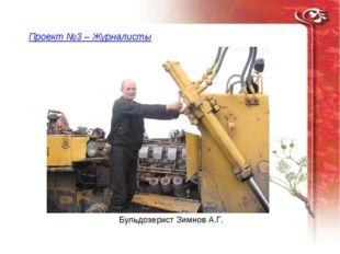 Проект №3 – Журналисты Бульдозерист Зимнов А.Г.