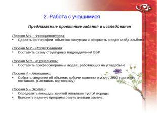 2. Работа с учащимися Предлагаемые проектные задания и исследования Проект №1