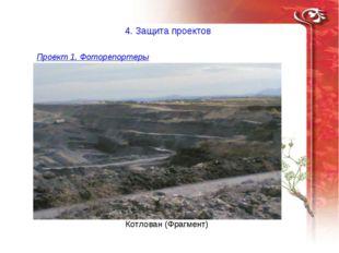 Котлован (Фрагмент) 4. Защита проектов Проект 1. Фоторепортеры