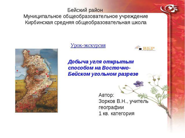 Бейский район Муниципальное общеобразовательное учреждение Кирбинская средняя...