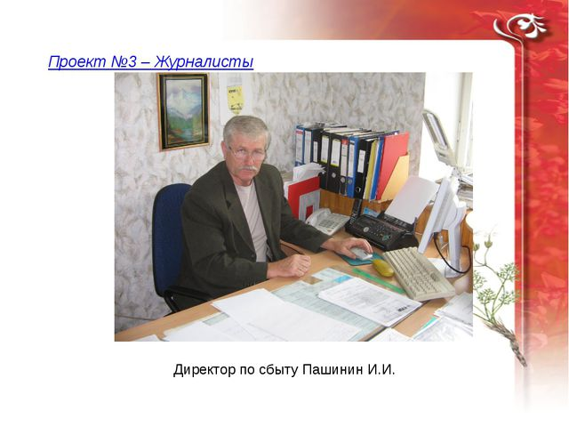 Проект №3 – Журналисты Директор по сбыту Пашинин И.И.