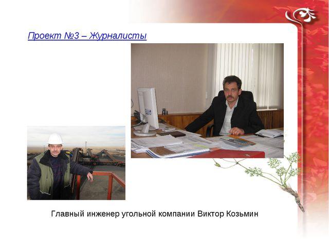Проект №3 – Журналисты Главный инженер угольной компании Виктор Козьмин