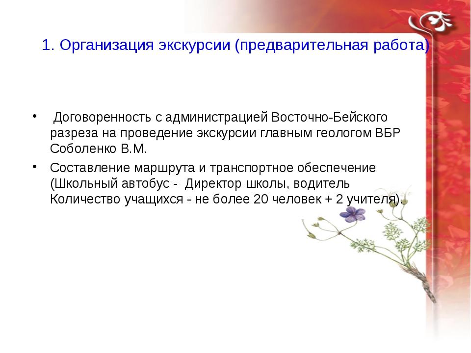 1. Организация экскурсии (предварительная работа) Договоренность с администра...